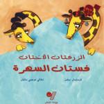 Les sœurs girafes - La robe de bal