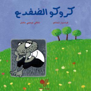Croco le crapaud (version arabe)