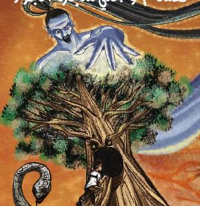 هشام وجني شجرة الجوز