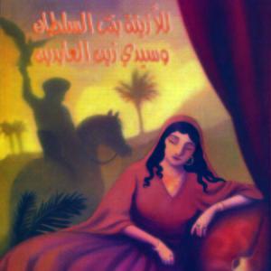 Lalla zina arabe