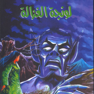lounja arabe